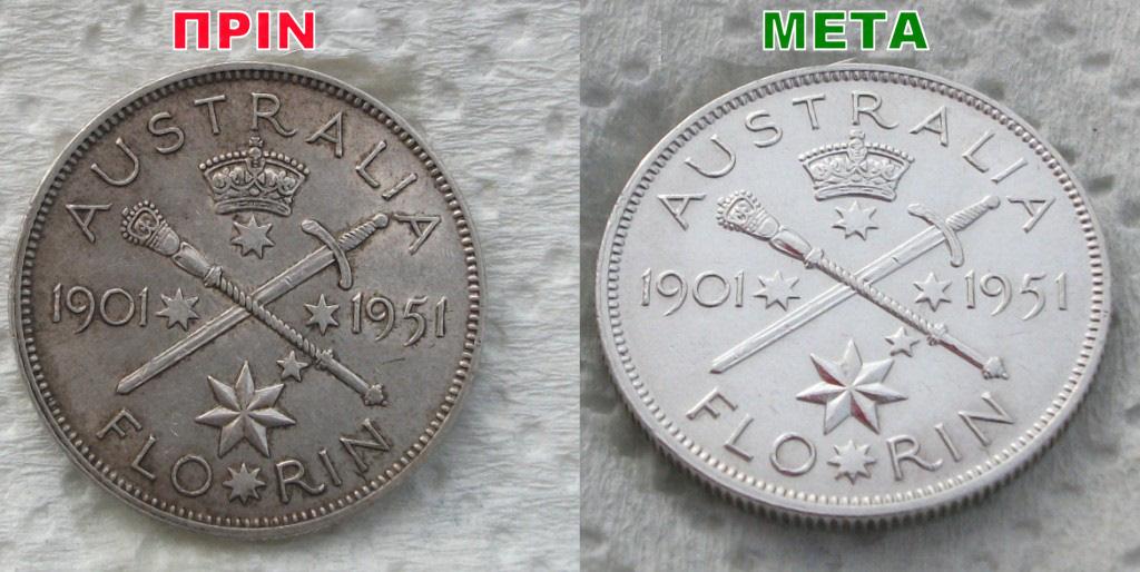 Glanol Metal Polish Γυαλιστικό Μετάλλων
