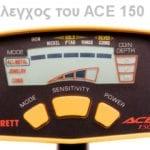 garrett ace 150 πίνακας ελέγχου