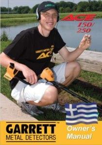 garrett ace 250 οδηγίες ελληνικά