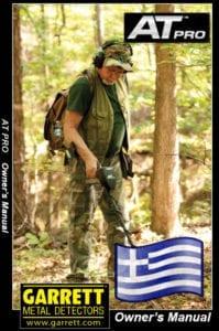 garrett at pro οδηγίες ελληνικά