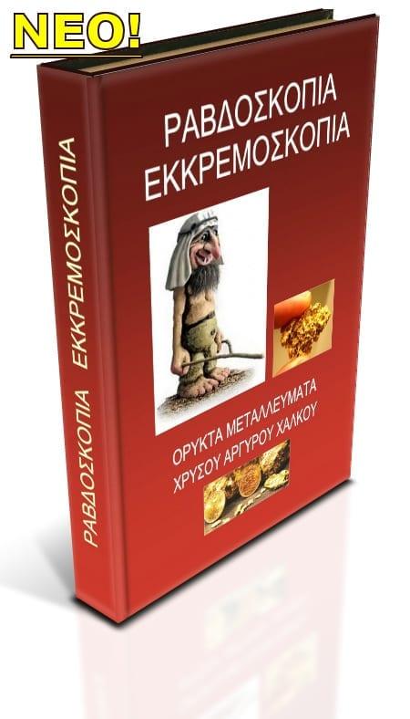 garrett gti2500 pro package ραβδοσκοπία βιβλίο