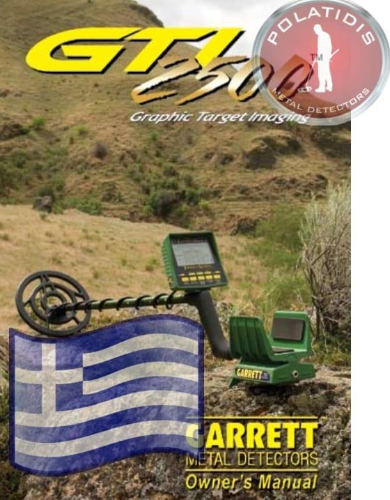 garrett gti2500 pro package οδηγίες ελληνικά