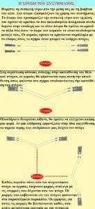 οδηγίες χρήσεις biotara