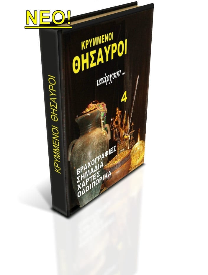 gc 1001 κρυμμένοι θησαυροί βιβλίο