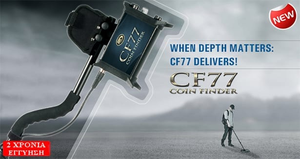makro coin finder cf77 metal detector