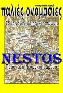 παλιές ονομασίες Νέστος