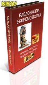 βιβλίο ραβδοσκοπία εκκρεμοσκοπία