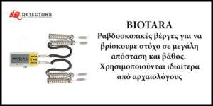 ανιχνευτής αποστάσεως biotara