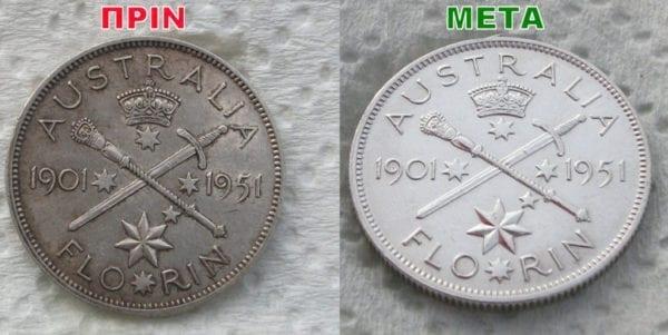 νόμισμα πριν και μετά το γυάλισμα με την αλοιφή
