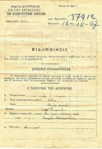 εκκαθαριστική δήλωση Ελληνοτουρκικής ανταλαγής