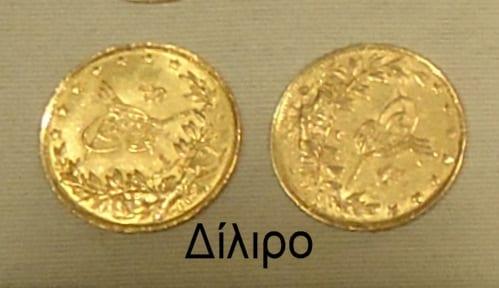 χρυσό νόμισμα δίλιρο