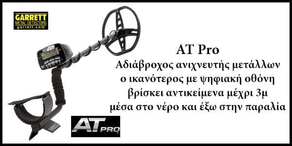 garrett ap pro ανιχνευτής μετάλλων