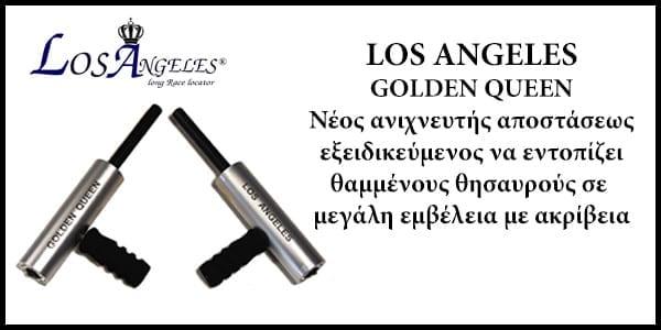 los angeles golden queen ανιχνευτής αποστάσεως
