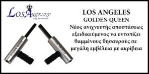 ανιχνευτής αποστάσεως los angeles golden queen