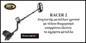 ανιχνευτής makro Race 2