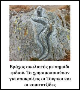 σημάδι φίδι σκαλιστό σε βράχο