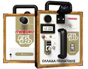 mineoro fg90 πολατίδης ελλάδα