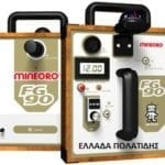 mineoro FG 90 ανιχνευτής αποστάσεως