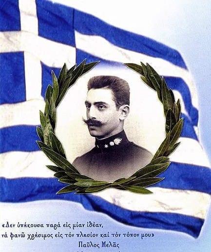 πάυλος μελάς μακεδονομάχος