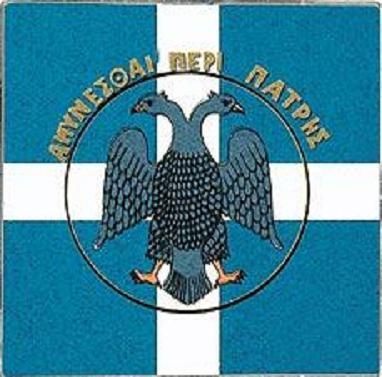 σημαία μακεδονίας