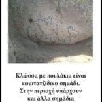 σημάδι με κλώσσα και κοποπουλάκια σε βράχο