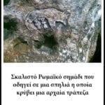 σημάδι με λύκαινα σε βράχο