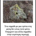 σημάδι με τρύπα σε πέτρα