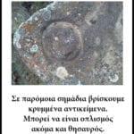 σημάδι σε βράχο