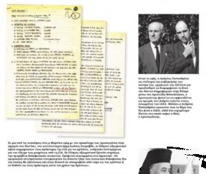Ανδρέας Παπανδρέου έγγραφα cia