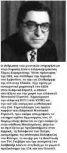 Πράκτορας CIA