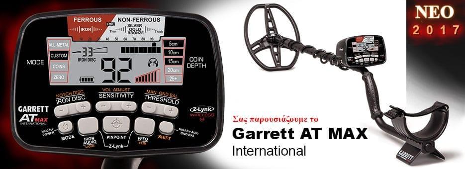 garrett at max ανιχνευτής μετάλλων