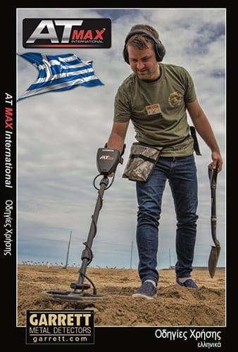 garrett at max οδηγίες χρήσης ελληνικά