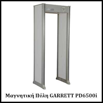 μαγνητική πύλη garrett pd6500i
