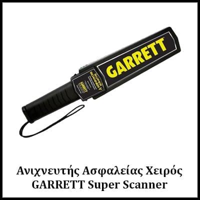 ανιχνευτής ασφαλείας χειρός garrett super scanner