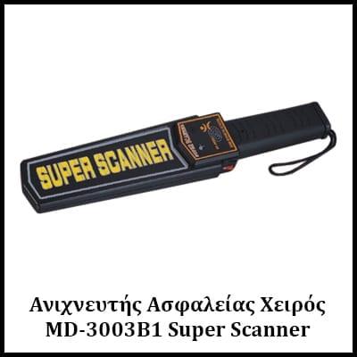 ανιχνευτής ασφαλείας χειρός md-3003b1 super scanner