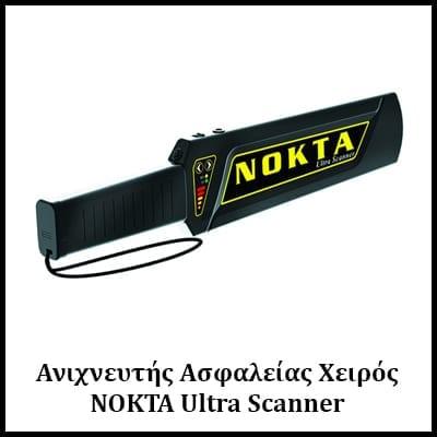 ανιχνευτής ασφαλείας χειρός nokta ultra scanner