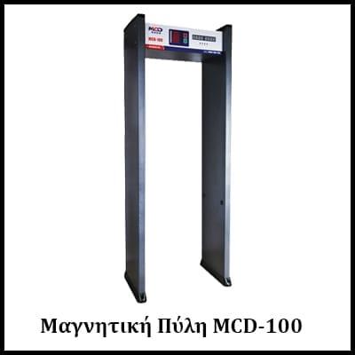 μαγνητική πύλη mcd-100