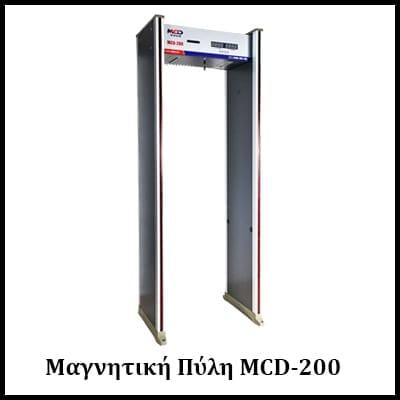 μαγνητική πύλη mcd-200