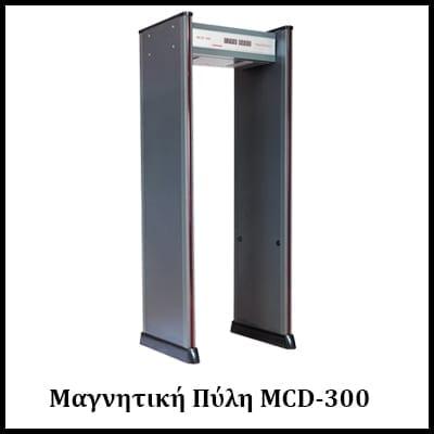μαγνητική πύλη mcd-300