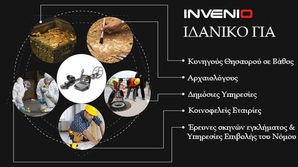 invenio ανιχνευτής μετάλλων τριδιάστατης απεικόνισης