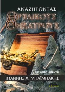 βιβλίο αναζητώντας θρυλικούς θησαυρούς