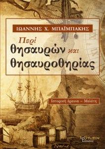 βιβλίο περί θησαυρών και θησαυροθηρίας